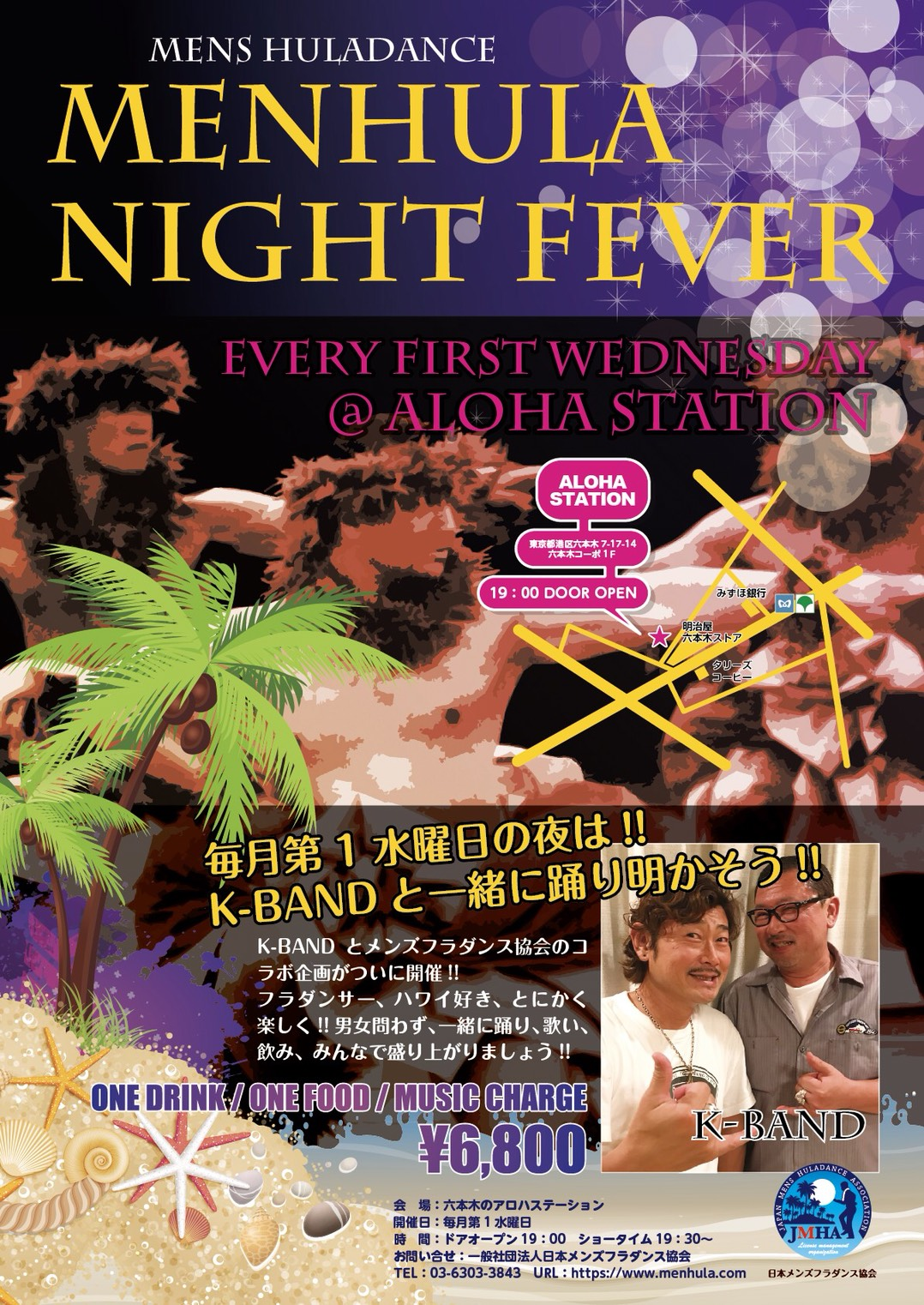 MENHULA NIGHT FEVER メンフラナイト in Aloha station六本木