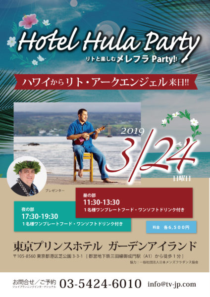 Hotel Hula Party